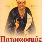 AgiosKosmas